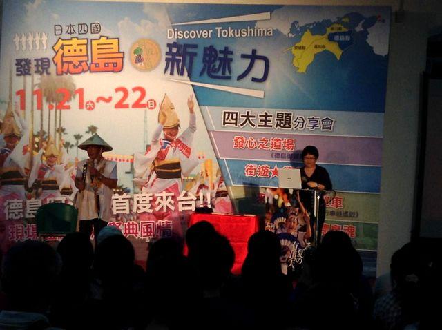 台湾講演2015年.jpg